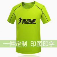 男女排汗透气快速干健身夜跑骑行反光户外运动短袖T恤一件起定制