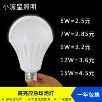led应急球泡灯 智能灯泡神奇水能灯室内家用充电led应急灯泡厂家