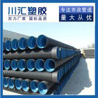 优质PE波纹管螺旋大口径排污管材DN200川汇塑胶厂家批发