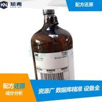 氟化液配方分析 电子氟化液配方 电子氟化液成分检测分析
