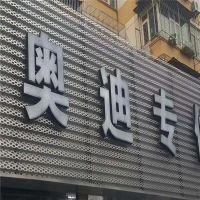 冲孔铝板网 冲孔板网 装饰铝板网-唯奥专业专注