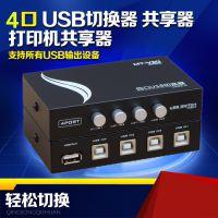 迈拓4口USB共享器 打印共享器 USB切换器 打印机共享器 USB一拖四