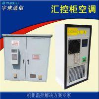 电箱电柜空调 户外自动取卡机变电站GIS汇控机柜空调 生产厂家