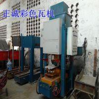 供应正诚水泥彩色瓦机 粘土压瓦机 ZC128A-4模压彩瓦生产线设备
