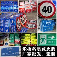 供应交通标牌 道路交通标识牌 安全反光标牌指示牌定制铝制标志牌