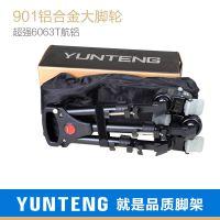 云腾901三角架滑轮架 专业DV摄像机用 微电影可移动三脚架脚轮架