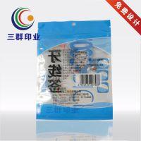USB内存卡自封袋 耳麦数据线包装袋 pvc数码产品透明彩印复合袋