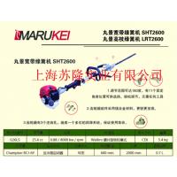 日本丸景高枝绿篱机/宽带绿篱机、丸景SHT2600宽带修剪机