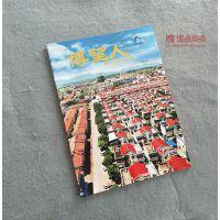 南京杂志印刷 书刊印刷 精装书印刷厂家
