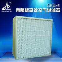 厂家订制铝隔板高效空气过滤 无菌压缩密褶式高效过滤器批发