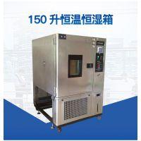 直销 150升恒温恒湿箱 可定制 佳邦厂家