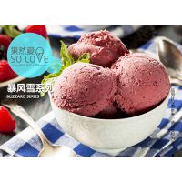 果然爱 冰淇淋店创业品牌怎么选?实地考察才有用!