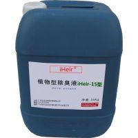 iHeir-Bio中和型脱臭剂,植物配方,除臭效果好