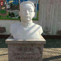 汉白玉陶行知雕塑 石雕名人半身像 80公分陶行知胸像