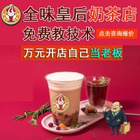 奶茶店加盟店有哪些/全味皇后茶饮品加盟店_全味皇后放心品质