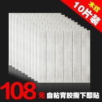 墙纸自粘卧室防水防撞背景墙立体3d壁纸木纹墙贴软包墙面装饰贴纸
