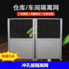 冲孔板工厂车间隔离隔断网