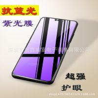 vivo y85/Y79/Y83手机钢化膜高清紫光全屏透明保护贴膜抗蓝光高清