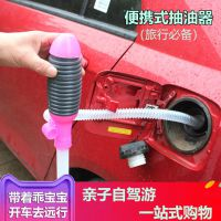 汽车抽油器手动 吸油器抽油管吸油管 吸汽油抽油泵摩托车油箱抽油