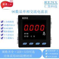 供应仁贤数显交流电流表 RX194I-9K1单相电能仪表
