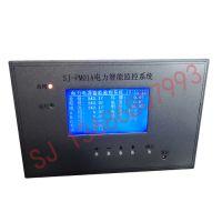 SJ-PM01A电力智能监控系统