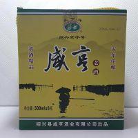 厂家直销 咸亨老酒五年陈酿500MI X6瓶75元一件代发