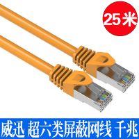 威迅 VPC6SSTP 超六类双屏蔽千兆网线25米网线 6类网线 网络跳线