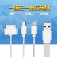 一拖三数据线多功能适用于iPhone6s 5S 7 4s安卓充电多头充电器线