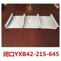 《乾浦》提供北京YXB42-215-645闭口楼承板厂家