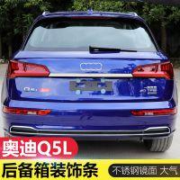 全新奥迪Q5L改装后备箱装饰亮条18款Q5L专用车身尾箱外饰升级配件