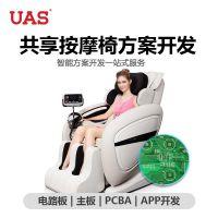 共享按摩椅方案开发 手机扫码支付系统全自动太空舱颈椎腰椎按摩