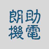 深圳市朗助机电有限公司