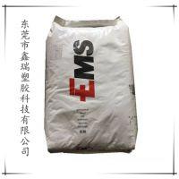抗UV耐气候PPA瑞士EMS HT2V-5H耐高温 加纤50%增强的PPA