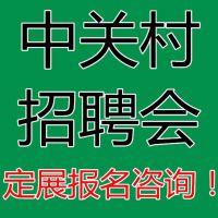 北京中关村招聘会时间表