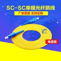 【联创】尾纤 SC/UPC-SC/UPC-SM 光纤跳线 生产厂家 电信级 3米 单模 光跳纤
