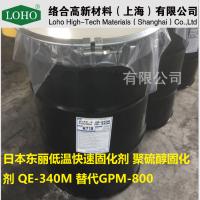 日本东丽 聚硫醇固化剂QE-340M 低温快速环氧树脂固化剂 替代GPM-800