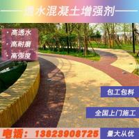 彩色透水混凝土增强剂胶结料 海绵城市专用透水地坪材料