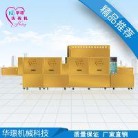 宁波洗碗机商用|华璟机械科技|HJ-H1大型食堂洗碗机商用价格