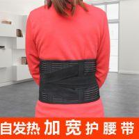 包邮托玛琳自发热护腰带加宽 钢板腰围固定腰部劳损腰托保暖男女