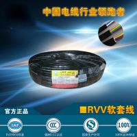 直销供应 RVV3X1护套控制电缆线 防水信号电缆线 国标认证电源线
