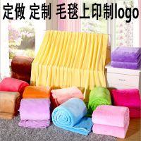 法莱绒纯色四季小毛毯法兰绒床单沙发薄珊瑚绒素色毯子包邮印logo