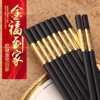 酒店餐厅家庭日式餐具筷子家用防滑合金筷子中式筷子金福10双套装