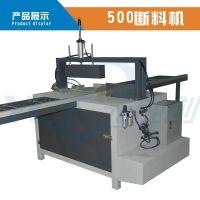 供应元成创500截料机 铝材90度断料机 横向裁断机 厚木板切割机械