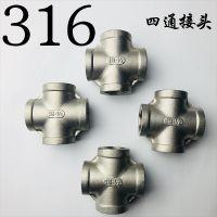 厂家直销不锈钢SUS316丝口螺纹四通/等径外接BSPT英制管件牙2分3