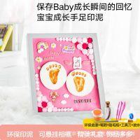 DIY黏土彩泥儿童玩具创意礼物宝宝手足印泥 婴儿相框纪念礼盒套装