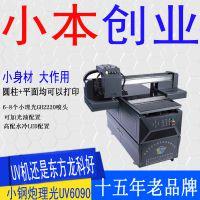 深圳经济小型3D浮雕uv万能手机壳打印机高精度广告金属亚克力标牌彩印设备