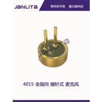 捷力泰驻极体麦克风 4015插针试送话器 传声器咪头(MIC)工厂直销
