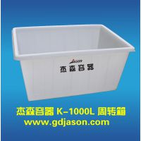 杰森容器耐磨方形周转箱圆桶化工桶广州精选