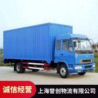 上海到大连誉创大型物流服务公司安全可靠