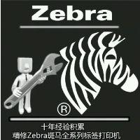 苏州ZEBRA工业斑马标签打印机总代理商